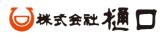 株式会社樋口