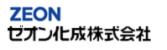 ゼオン化成株式会社