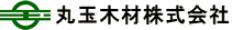 丸玉木材株式会社